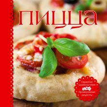 - Пицца (форма для пиццы, нож для пиццы + книга) обложка книги