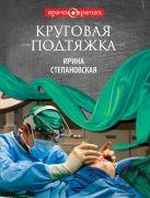 Степановская И. - Круговая подтяжка' обложка книги