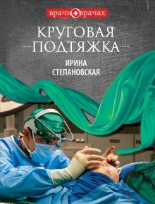 Степановская И. - Круговая подтяжка обложка книги