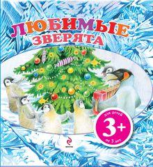Дружинина М.В. - 3+ Любимые зверята (с флэпами) обложка книги