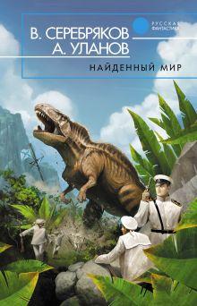 Серебряков В., Уланов А. - Найденный мир обложка книги