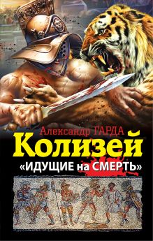 Гарда А. - Колизей. «Идущие на смерть» обложка книги