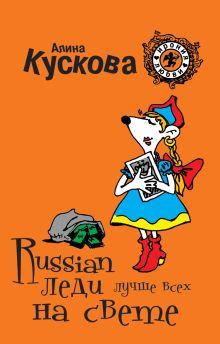 Кускова А. - Russian  леди лучше всех на свете обложка книги