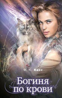 Каст Ф.К. - Богиня по крови обложка книги