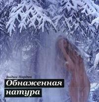 Нардин В. - Обнаженная натура обложка книги
