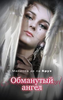 Обманутый ангел обложка книги
