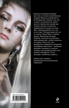 Обложка сзади Обманутый ангел Мелисса де ла Круз