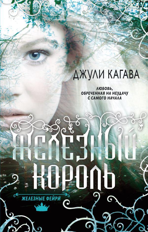 Железные фейри. Книга первая. Железный король Кагава Дж.