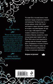 Обложка сзади Железные фейри. Книга первая. Железный король Джули Кагава