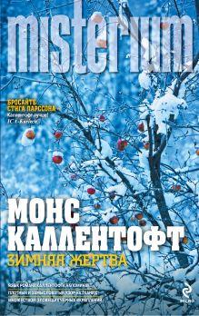 Зимняя жертва обложка книги
