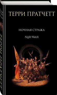 Пратчетт Т. - Ночная Стража обложка книги