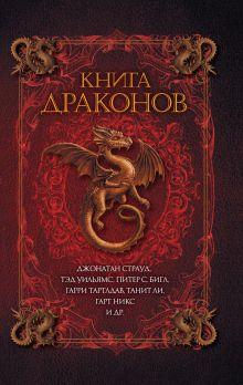 Обложка Книга драконов Джонатан Страуд, Тэд Уильямс, Питер Бигл