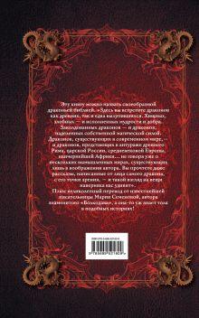 Обложка сзади Книга драконов Джонатан Страуд, Тэд Уильямс, Питер Бигл