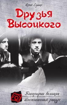 Сушко Ю.М. - Друзья Высоцкого обложка книги