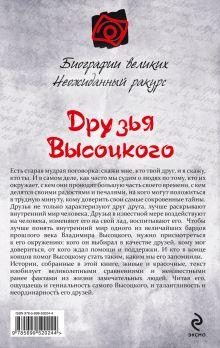 Обложка сзади Друзья Высоцкого Юрий Сушко