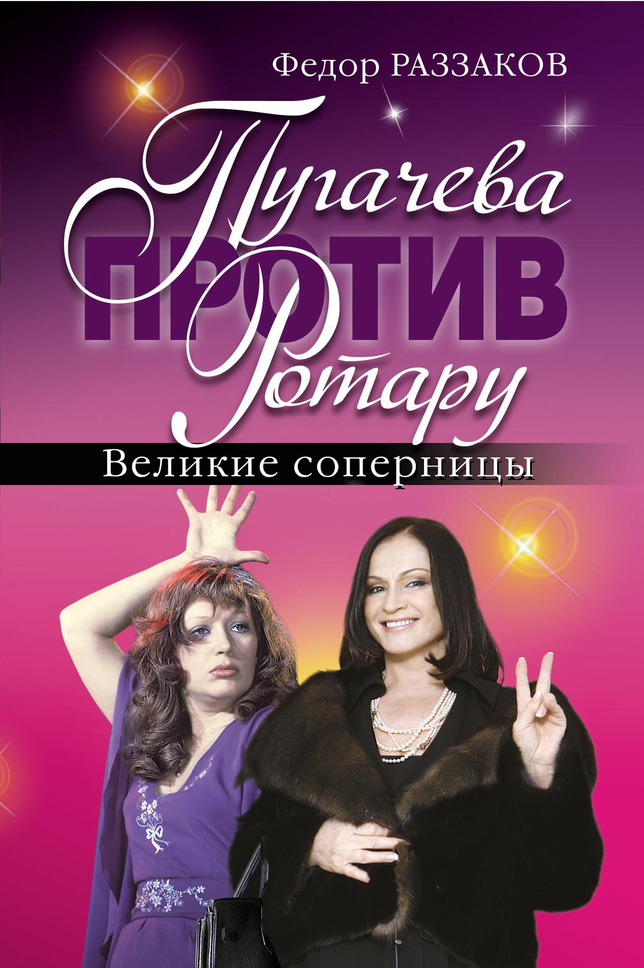 Пугачева против Ротару. Великие соперницы от book24.ru