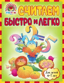 Сорокина Т.В., Пятак С.В. - Считаем быстро и легко: для детей 6-7 лет обложка книги