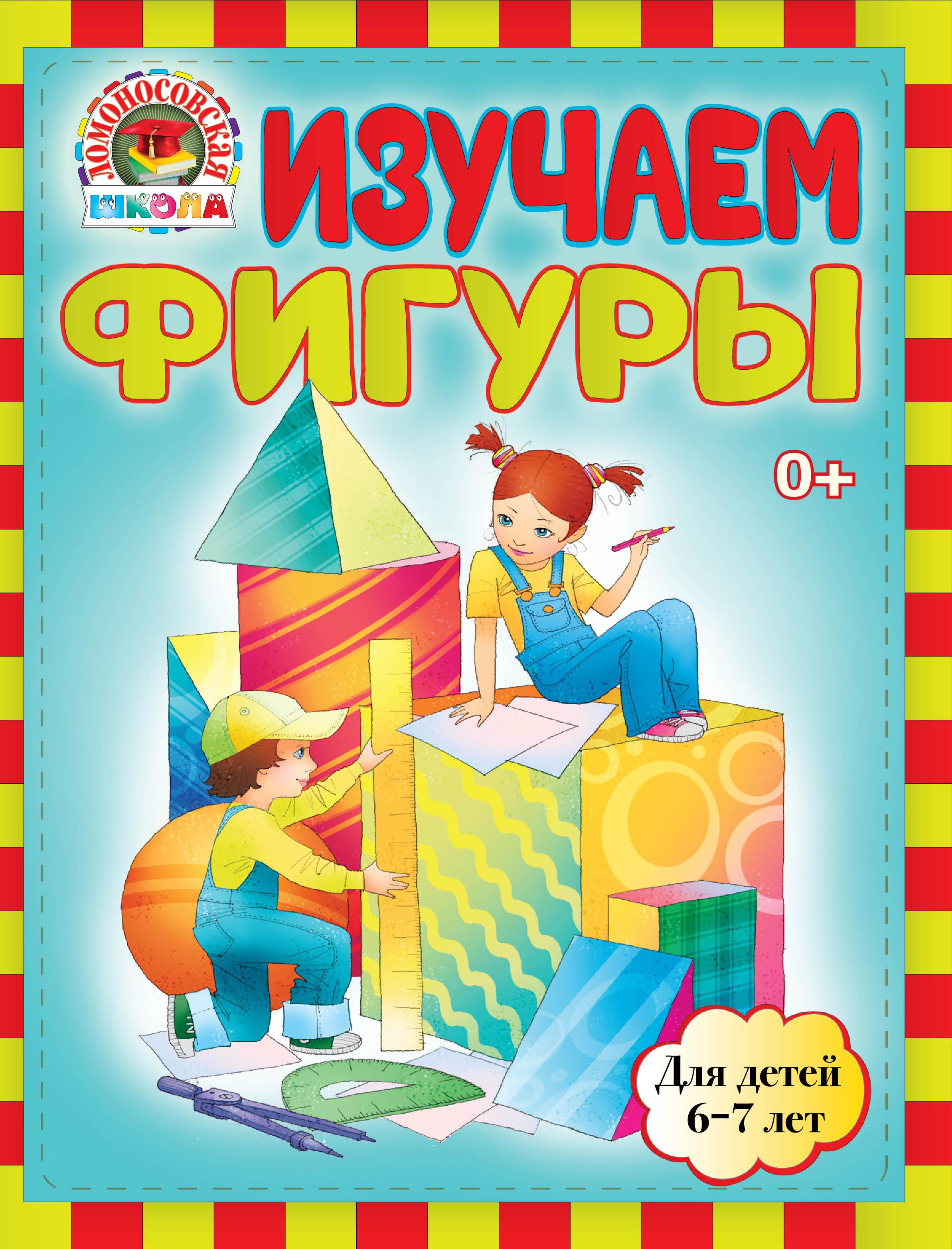 Изучаем фигуры: для детей 6-7 лет ( Сорокина Т.В., Пятак С.В.  )