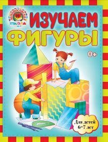 Сорокина Т.В., Пятак С.В. - Изучаем фигуры: для детей 6-7 лет обложка книги