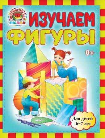 Изучаем фигуры: для детей 6-7 лет Сорокина Т.В., Пятак С.В.