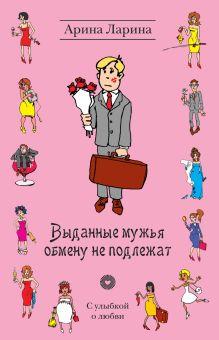 Ларина А. - Выданные мужья обмену не подлежат обложка книги