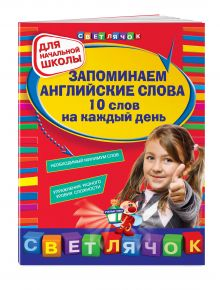 Вакуленко Н.Л., Варавина К.В. - Запоминаем английские слова. 10 слов на каждый день обложка книги