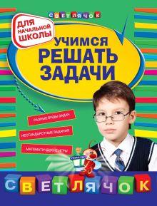 Берестова Е.В., Марченко И.С. - Учимся решать задачи: для начальной школы обложка книги