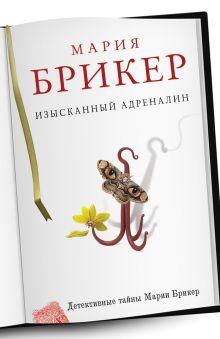 Брикер М. - Изысканный адреналин обложка книги