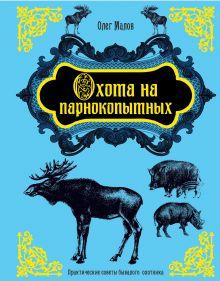 Малов О. - Охота на парнокопытных обложка книги