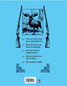 Обложка сзади Охота на парнокопытных Олег Малов