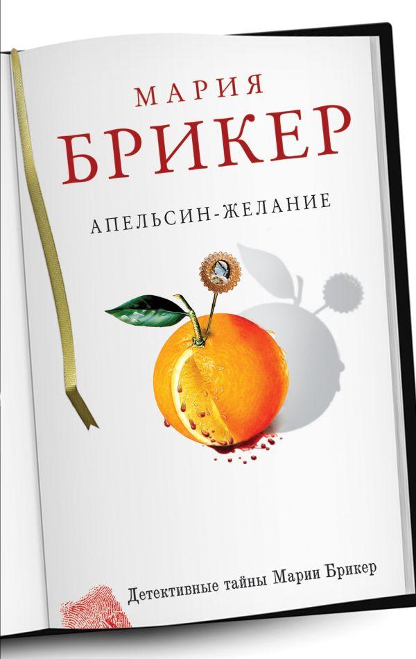 Апельсин-желание Брикер М.