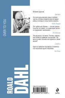 Обложка сзади Перехожу на прием Роальд Даль