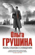 Грушина О. - Жизнь Суханова в сновидениях' обложка книги