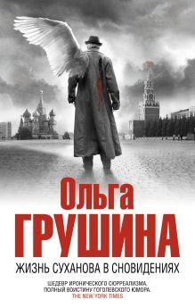 Грушина О. - Жизнь Суханова в сновидениях обложка книги