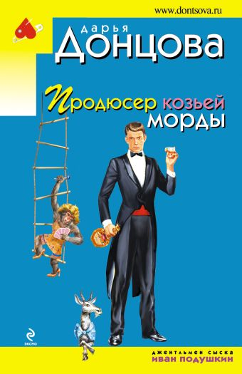 Продюсер козьей морды Донцова Д.А.