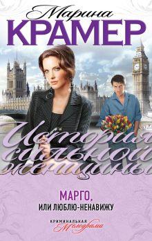 Марго, или Люблю-ненавижу