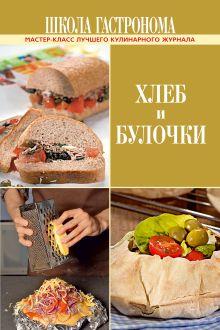- Школа Гастронома. Хлеб и булочки обложка книги