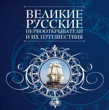 - Великие русские первооткрыватели и их путешествия обложка книги