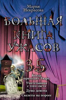Некрасова М. - Большая книга ужасов. 35 обложка книги