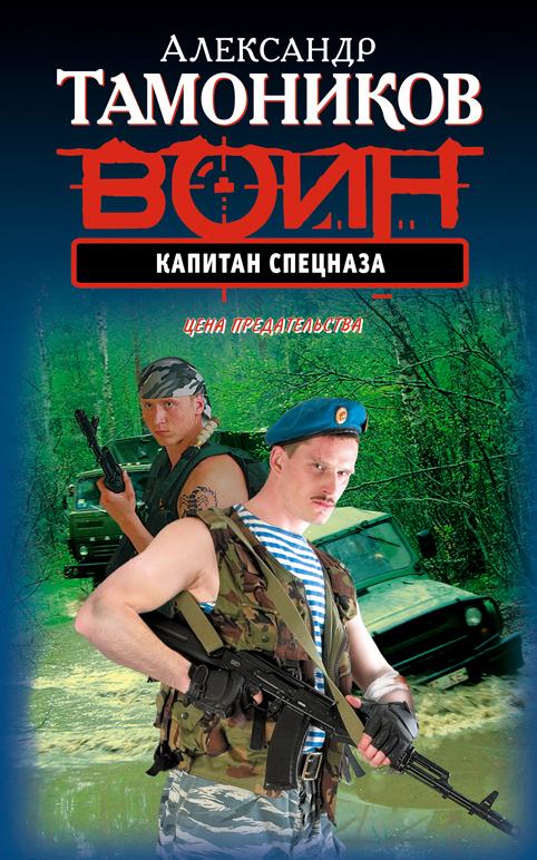 Капитан спецназа Тамоников А.А.