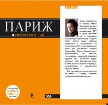 Чередниченко О.В. - Париж: путеводитель+карта. 4-е изд., испр. и доп. обложка книги