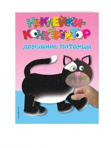 - 3+ Домашние питомцы обложка книги