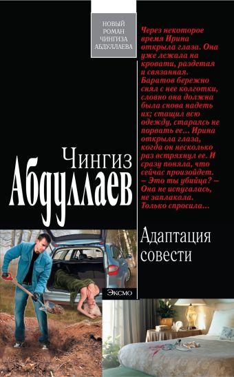 Адаптация совести Абдуллаев Ч.А.