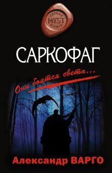 Варго А. - Саркофаг обложка книги