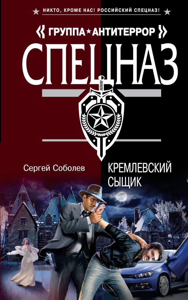 Кремлевский сыщик Соболев С.В.