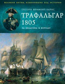 Трафальгар 1805 год. За Нельсона и короля!