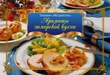 Меджитова Э.Д. - Ароматы заморской кухни обложка книги