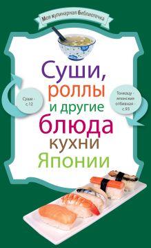 - Суши, роллы и другие блюда кухни Японии обложка книги