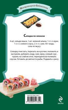 Обложка сзади Суши, роллы и другие блюда кухни Японии