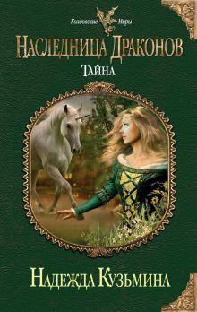 Обложка Наследница драконов. Тайна Надежда Кузьмина